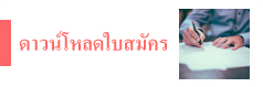 Download application document